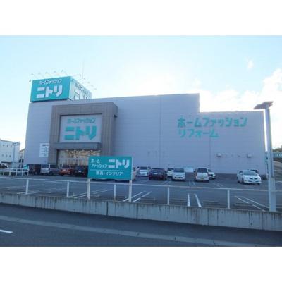 ホームセンター「ニトリ長野店まで1446m」