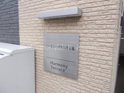 ハーモニーテラス豊玉北のロゴ