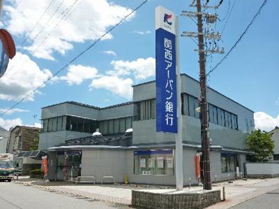 関西アーバン銀行能登川支店(329m)