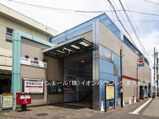 西武鉄道新宿線「田無」駅(約800m)