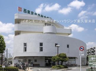 西東京中央総合病院(345m)
