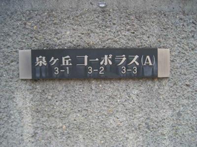 【外観】泉ヶ丘コーポラスA棟 1階部分でました!専用庭付き!リーズナブル!