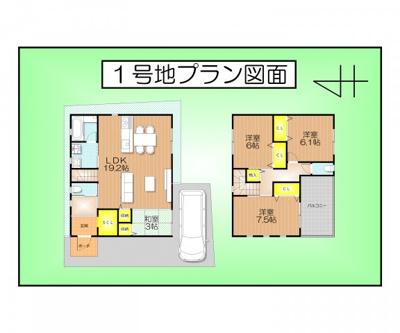1号地プラン図です。広々としたリビングに水回りは1階に集まっていて、生活がしやすそうですね♪全居室が6帖以上のゆとりある生活♪収納も充実しています。