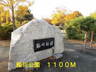 粕川公園まで1100m