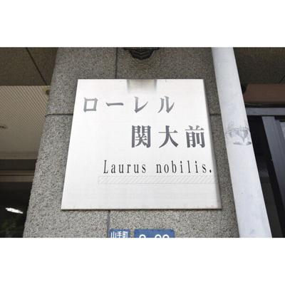 【外観】ローレル関大前