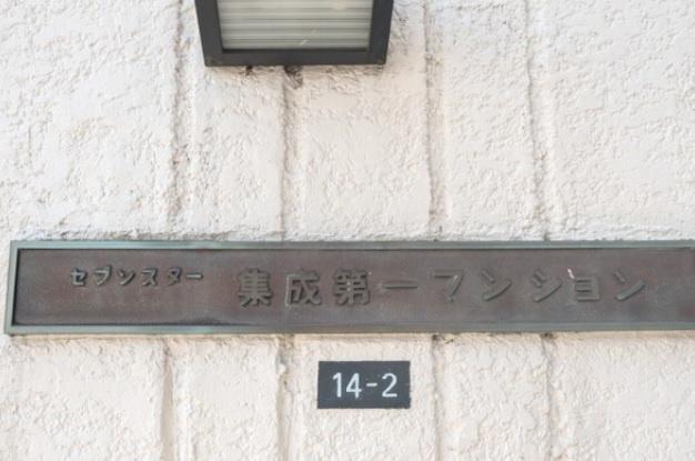 【その他】集成第一マンション
