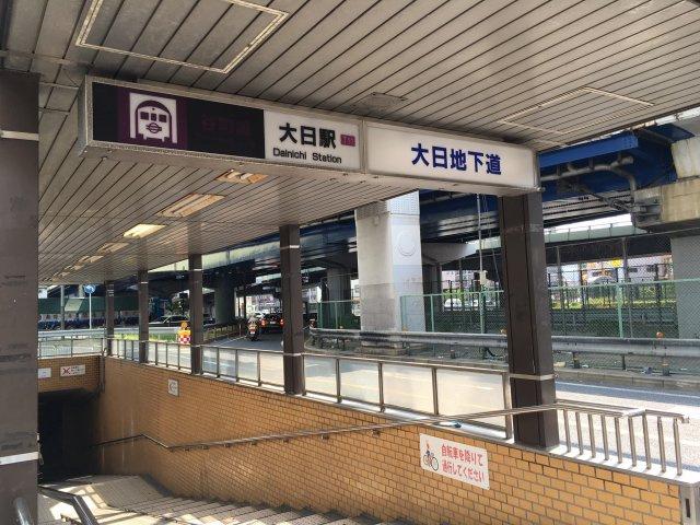 大阪メトロ谷町線『大日駅』まで150m 徒歩約2分♪