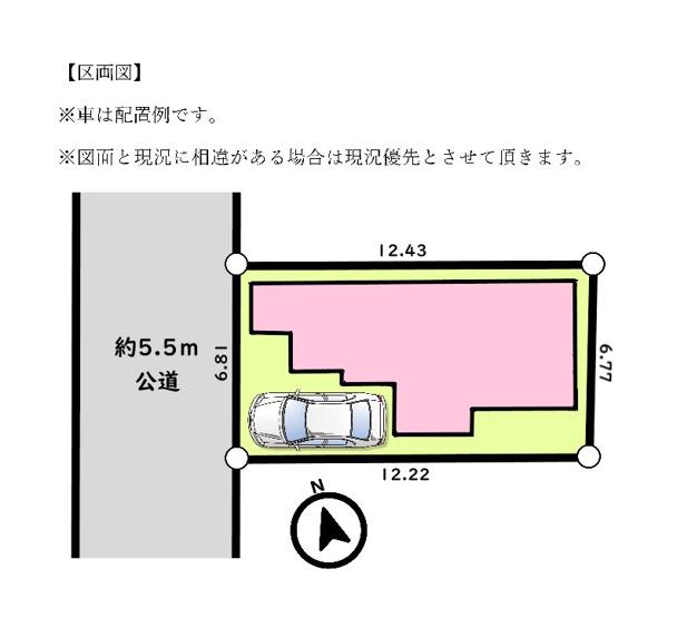 【区画図】立川市錦町6丁目 中古戸建