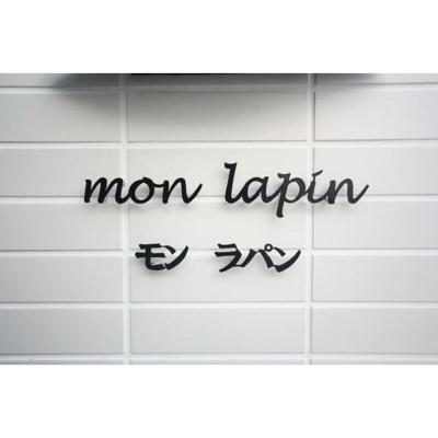 【エントランス】モン・ラパン(モンラパン)