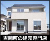 吉岡町下野田 3号棟の画像