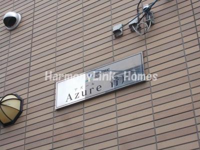 Azure青戸のロゴ
