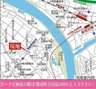 カーナビ検索の際は「開成町吉田島2889」と入力ください!