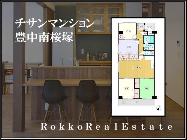 【居間・リビング】チサンマンション豊中南桜塚