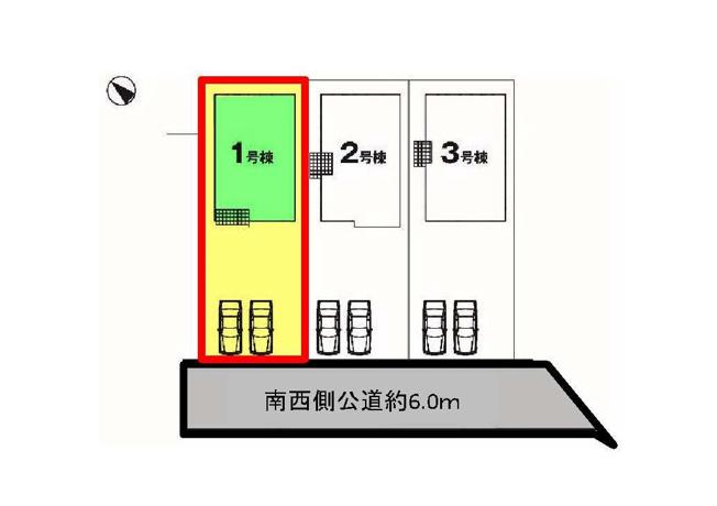 1号棟 区画図 南西側接道幅員約6m
