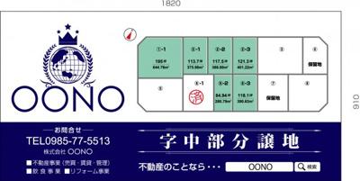 【区画図】字中部分譲地 ②-3 売地