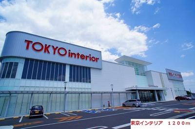 東京インテリアまで1200m
