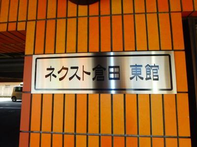 ネクスト倉田(岡山市中区倉田)RC賃貸マンション
