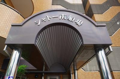 【その他】シャトー南船場