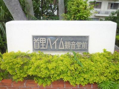 【外観】【売マンション】首里ハイム観音堂前
