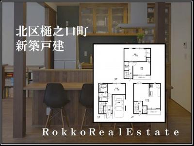 【居間・リビング】北区樋之口 新築戸建