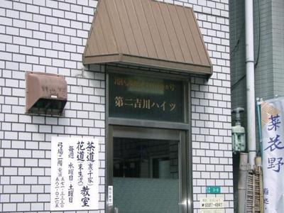 【エントランス】第二吉川ハイツ