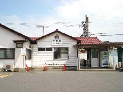 井野駅(JR 上越線)まで1,609m