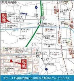 カーナビ検索の際は「小田原市久野859-7」と入力ください!