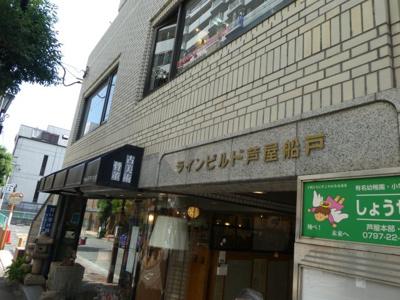 【外観】ラインビルド芦屋船戸