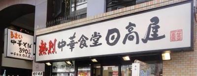 【周辺】グランド・ガーラ代々木参宮橋