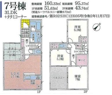神戸市垂水区神和台2丁目 新築戸建 9区画