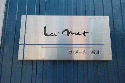 【エントランス】ラ・メール高田(ラメールタカダ)