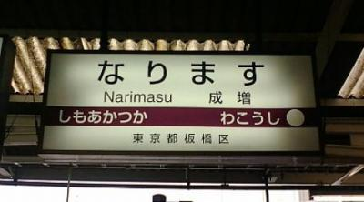 【周辺】MAXIV成増