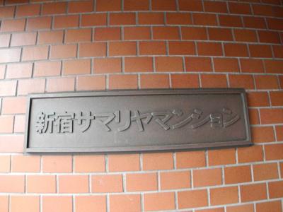 新宿サマリヤマンション
