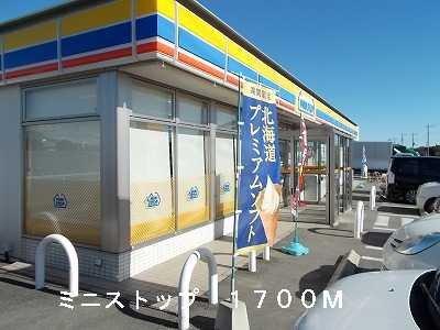 ミニストップ伊勢崎今井店まで1700m