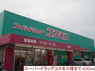 【周辺】渡部マンション(愛光町)