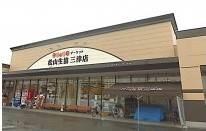 松山生協三津店 701m