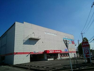 コジマ×ビックカメラ高崎店まで600m
