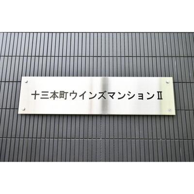 【外観】十三本町ウインズマンションⅡ