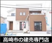 高崎市菅谷町 4号棟の画像