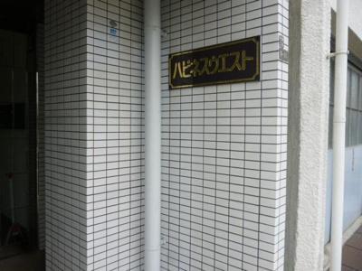 【その他】ハピネスウエスト