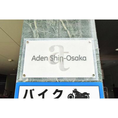 【外観】アーデン新大阪