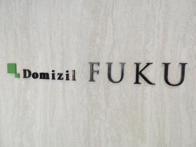 【その他】Domizil FUKU