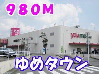 youmeタウンまで980m