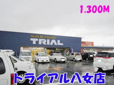 トライアルまで1300m