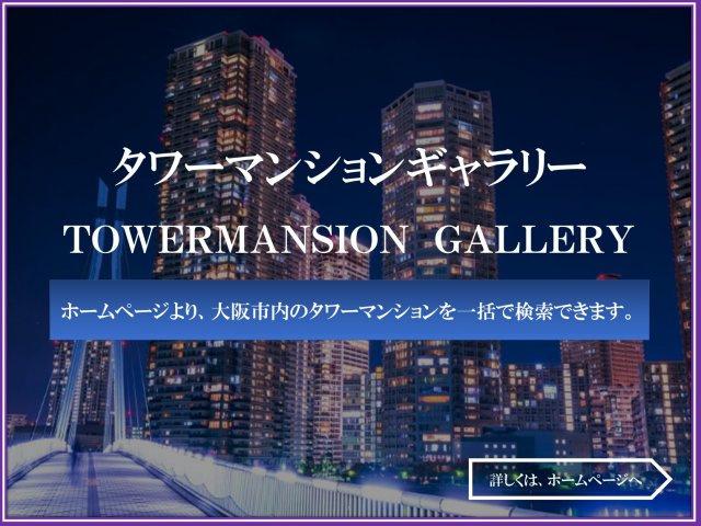 ホームページより、大阪市内のタワーマンションを一括で検索できます。