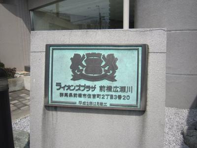 【その他共用部分】ライオンズプラザ前橋広瀬川