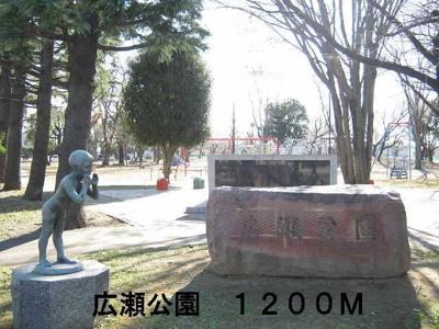 広瀬公園まで1200m