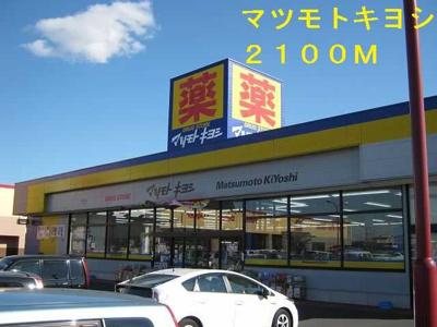 マツモトキヨシまで2100m