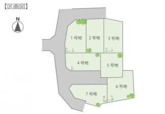 全邸自由設計☆ 教育施設が近く、緑豊かな街。