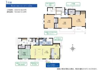 岐阜市萱場町 新築建売 全3棟 長期優良住宅・耐震等級3を取得した安心安全住宅です。設備も充実!